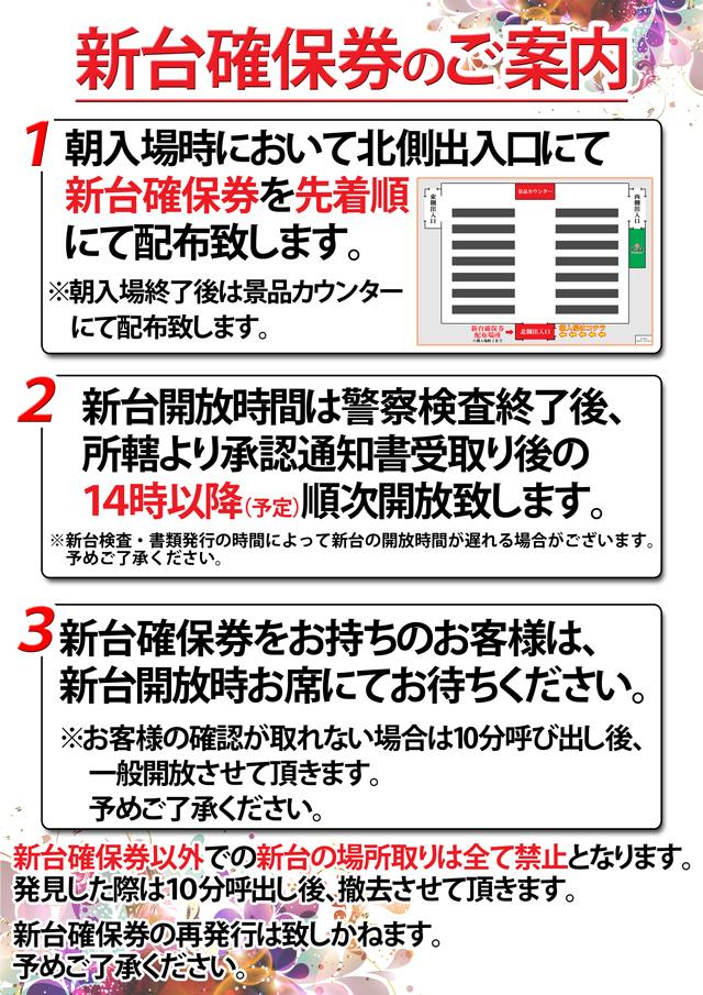 10月21日【月】新台入替(予定)