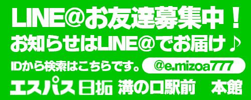 LINE 横