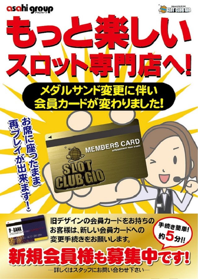 新会員カード
