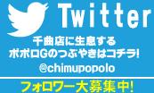 右Twitter