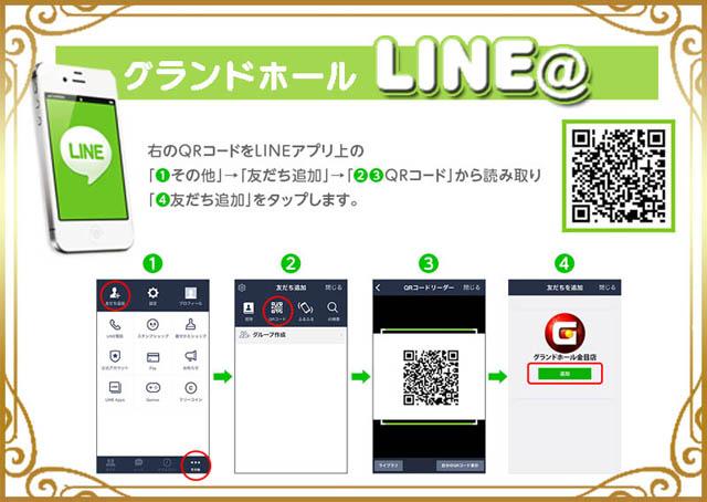 平塚 パチンコ スロット LINE