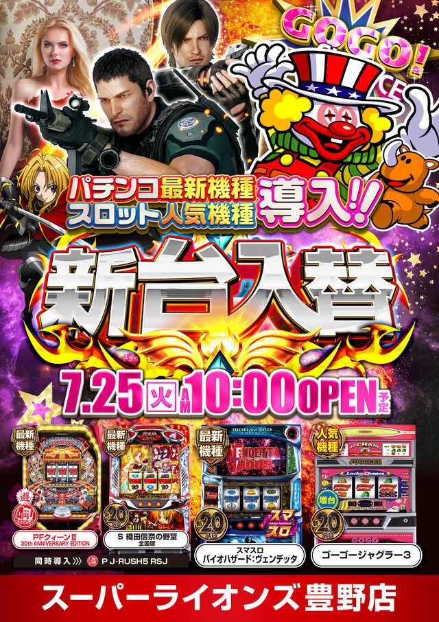 10月13日新台入替(予定)