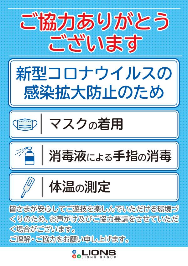 6.5新台入替(予)