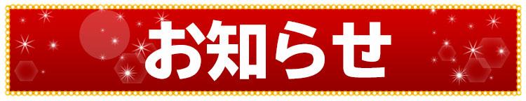oshirase2