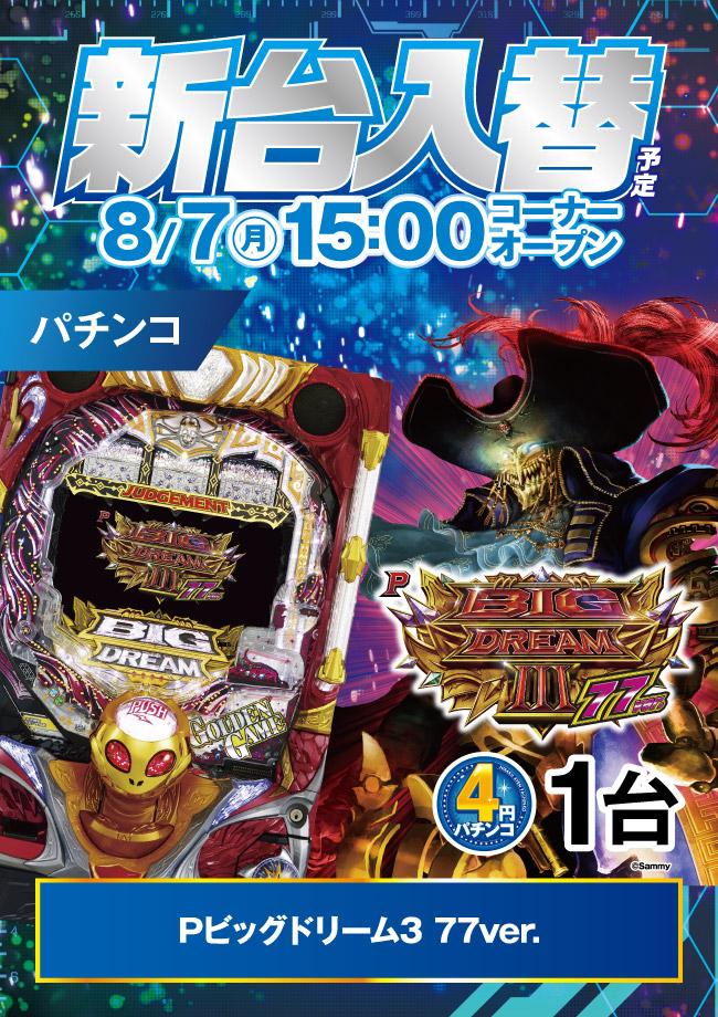LINEでデータ公開