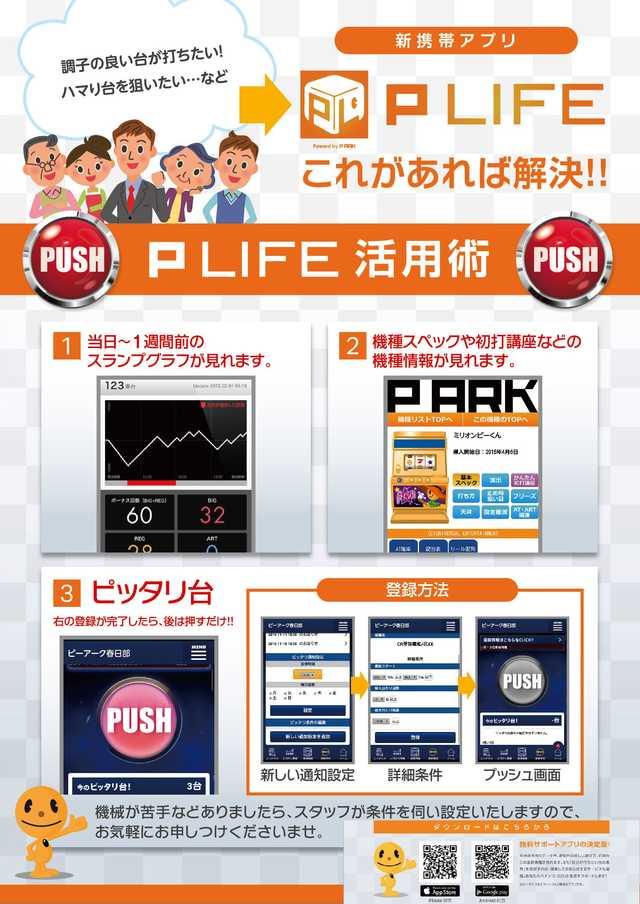 P-LIFE