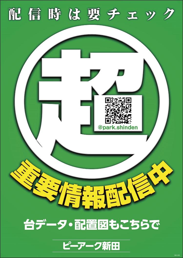PLIFEアプリ