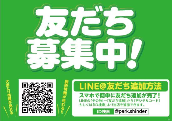 LINE案内�