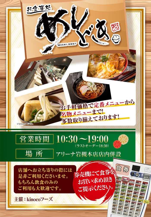 〜9/24 新台入替〜