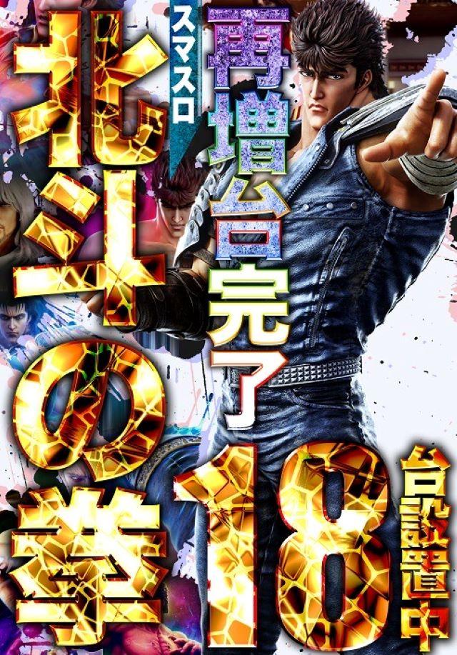スーパー海沖縄5桜バージョン導入!