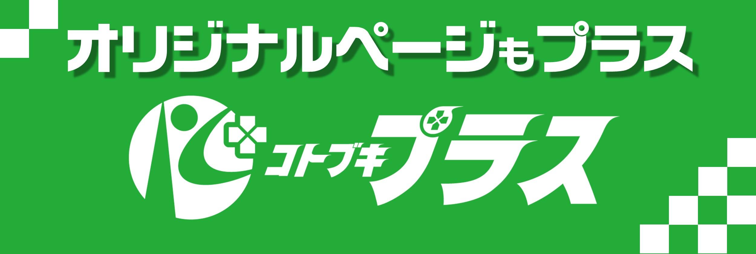P-MANモバイル