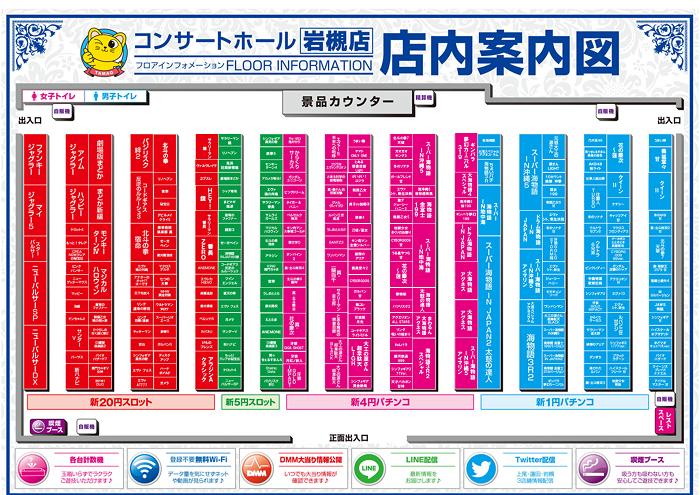 ぱちんこ すろっと WI-FI wifi フリー free スポット 漫画 マンガ まんが 雑誌 読み放題