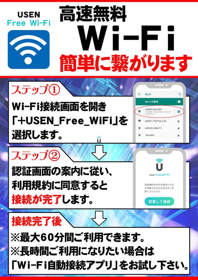 wi-fiバナー