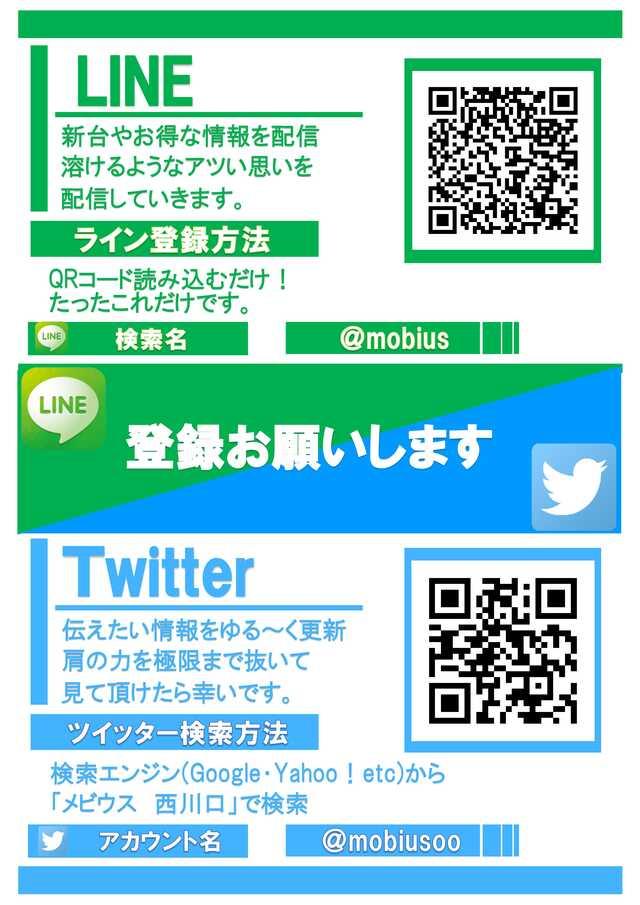 LINETwitter