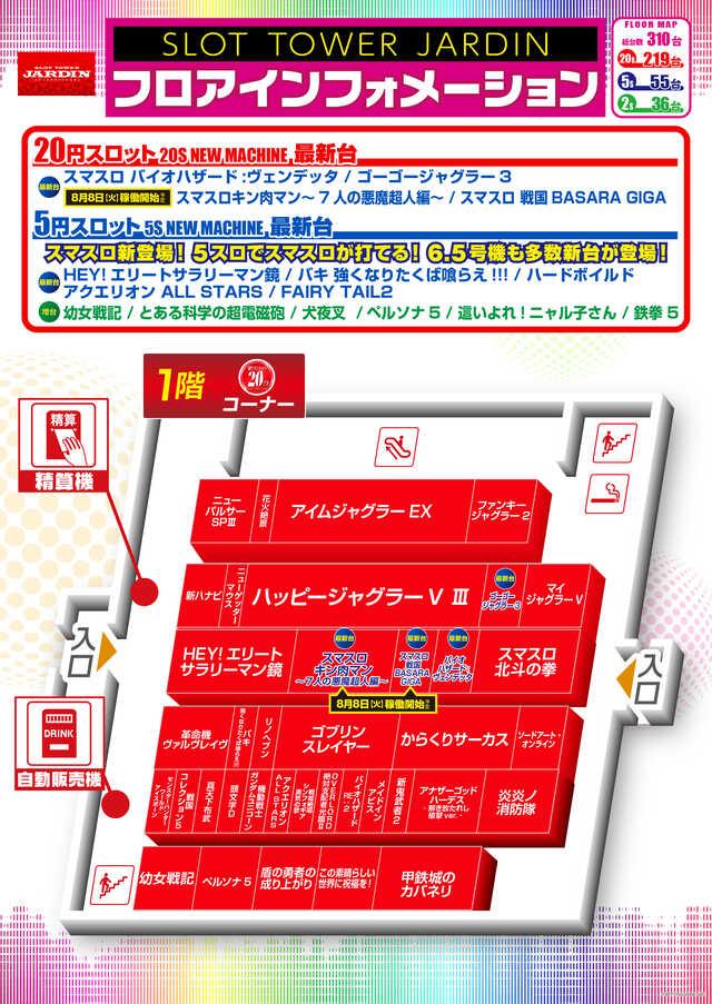 0210島図1階