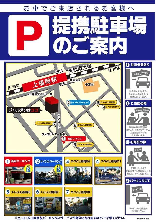 P ワールド 福岡