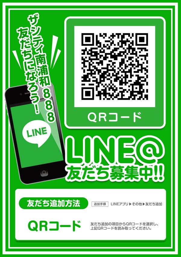 8-22 4円P入替