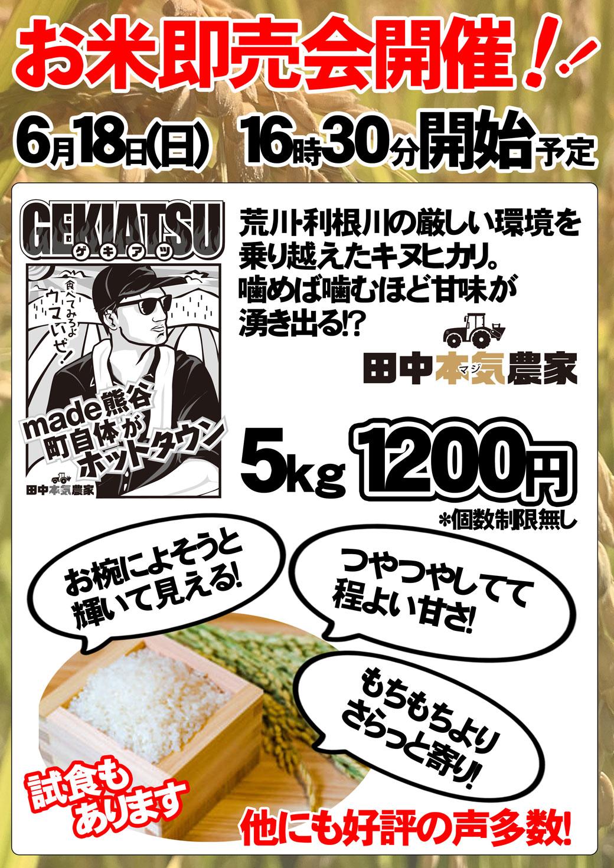 1/24OHTA新聞