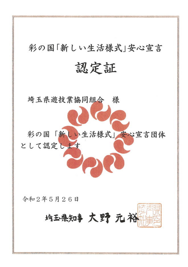 24日【火】最新台のご案内