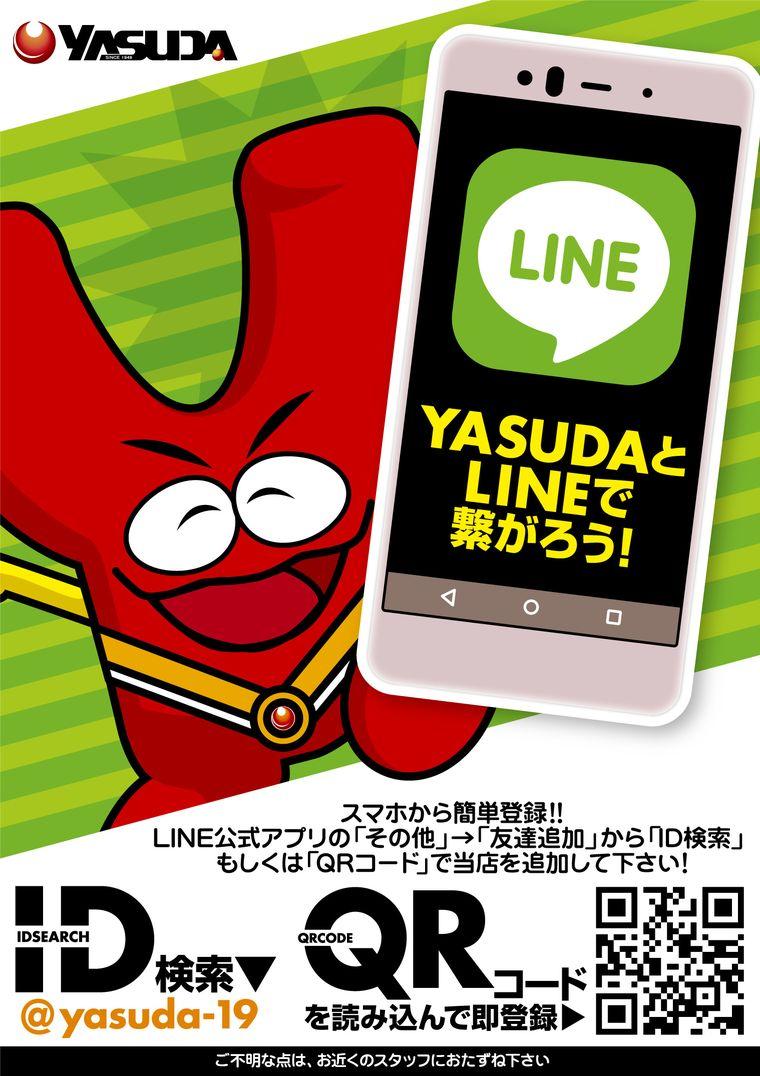 LINE開始