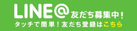 LINE@簡単友だち登録