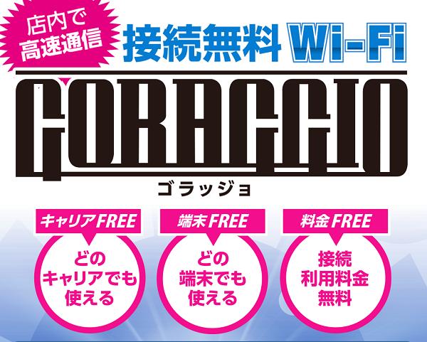 wi-fi はじめました