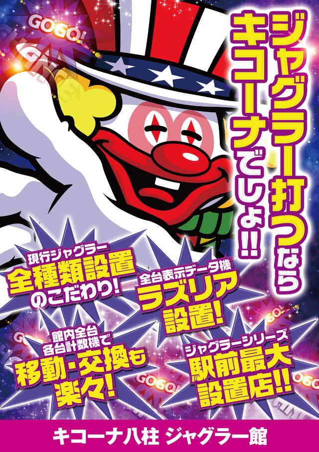 8月4日4円パチンコ新台入替