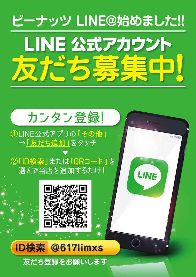 ピーナッツ LINE