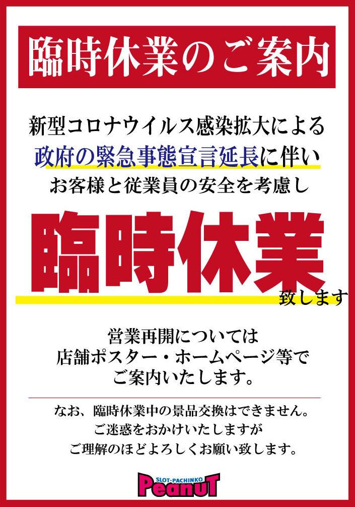 11/18 PA喰霊-零-葵上