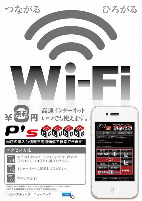 無料高速Wi−Fi