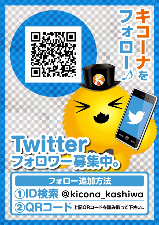 Twitterご案内