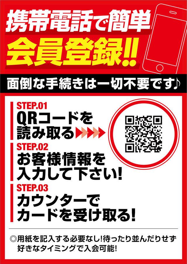 携帯仮登録