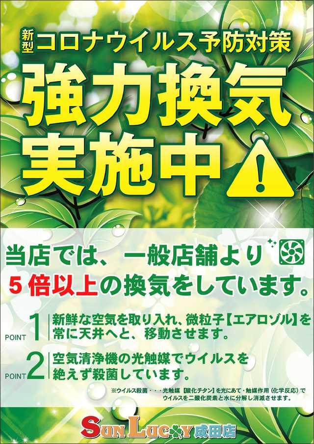 8.5新台ポスター