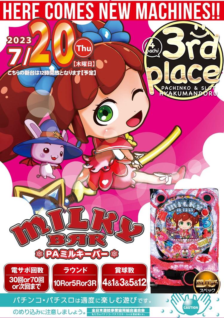 10/21 1円新台