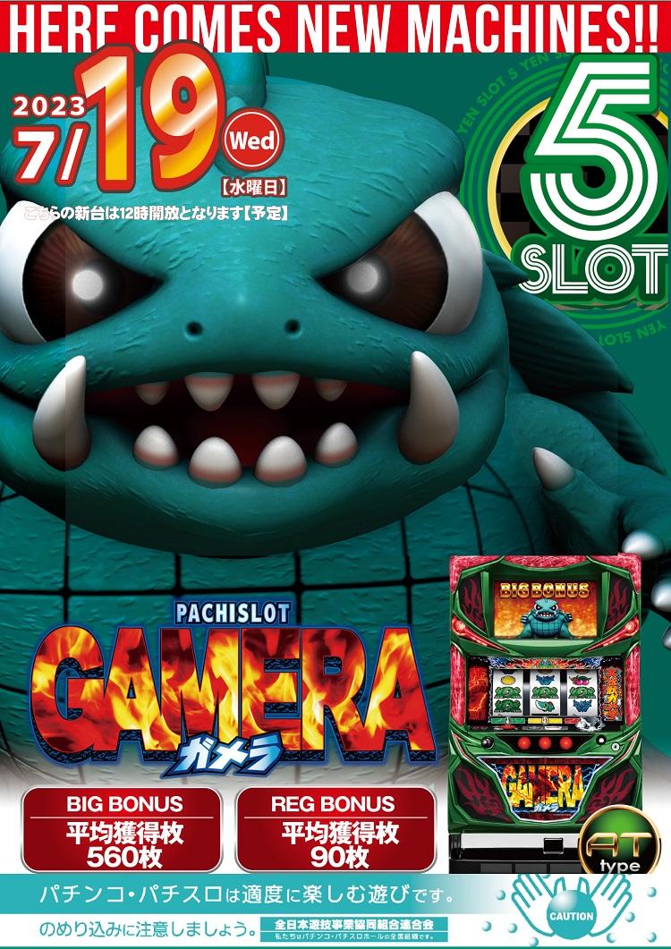 10/22 4円新台