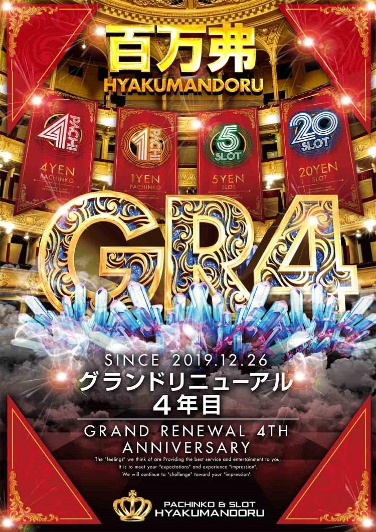 9/18 20円新台