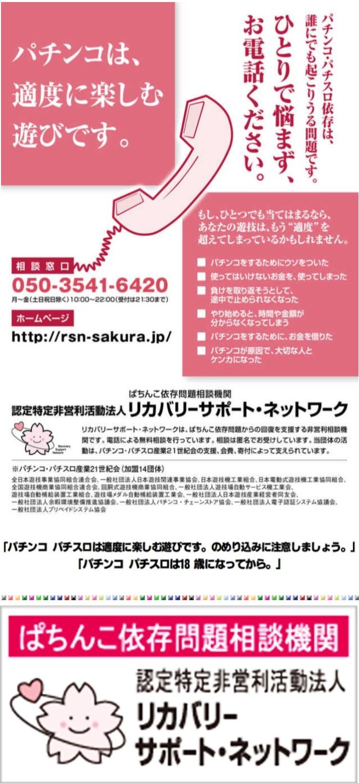 新台整理券の配布について5.21〜