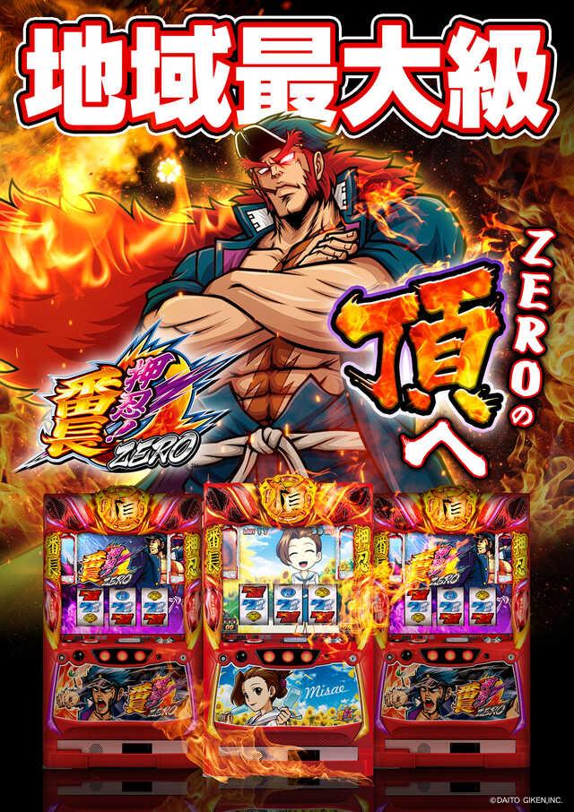 10-5 最新戦国乙女