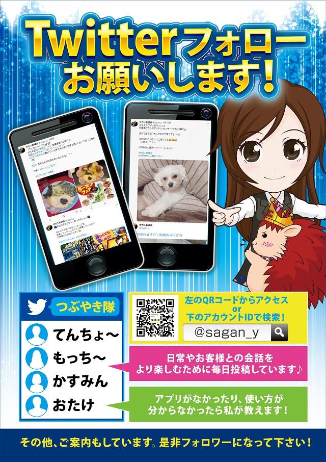 ★Twitter始めました!★