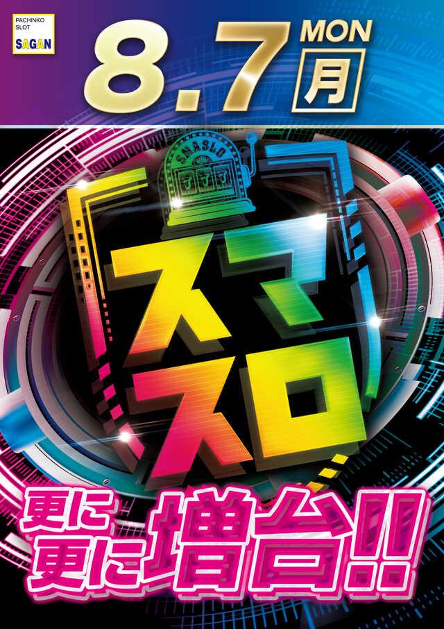 ★4/19 新台入替サイネージ★