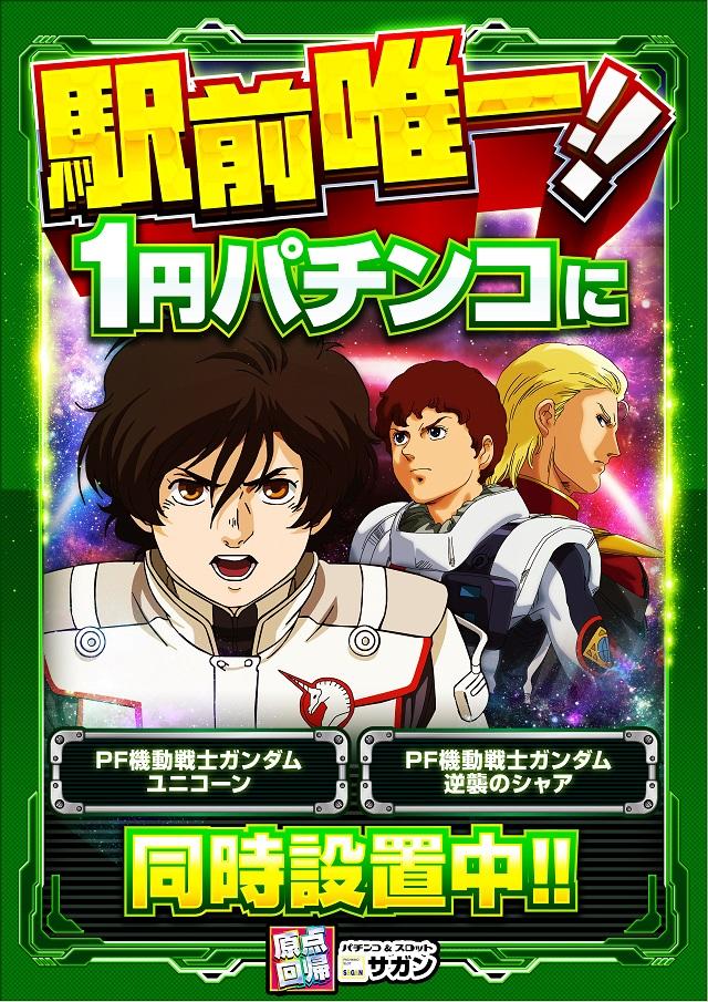 ★4/23(金)Re:フレッシュオープン★※24日25日スロットのみ抽選