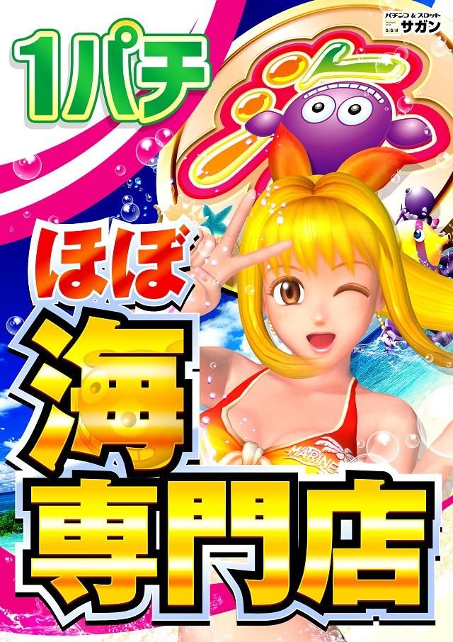 ★1円パチンコの魅力★