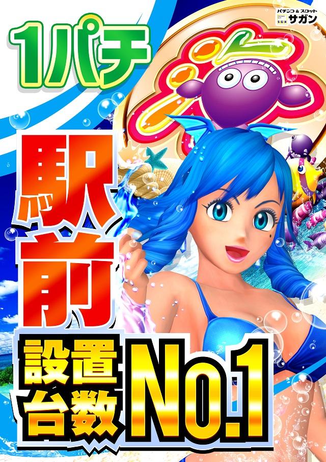 ★1円パチンコ(ミドル)★