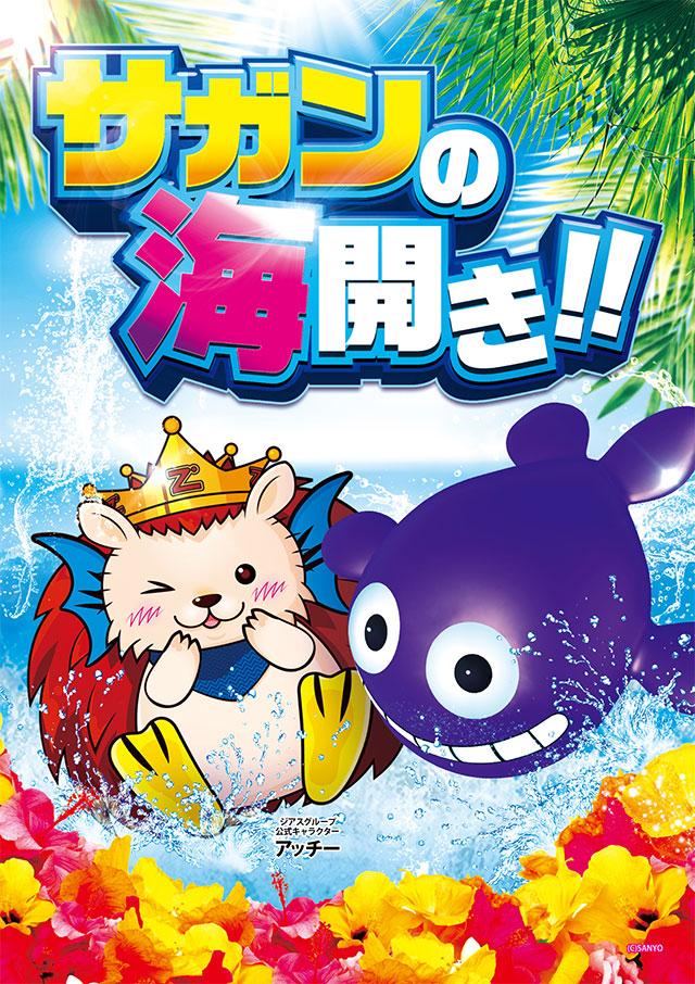 ★1円パチンコ(海シリーズ)★