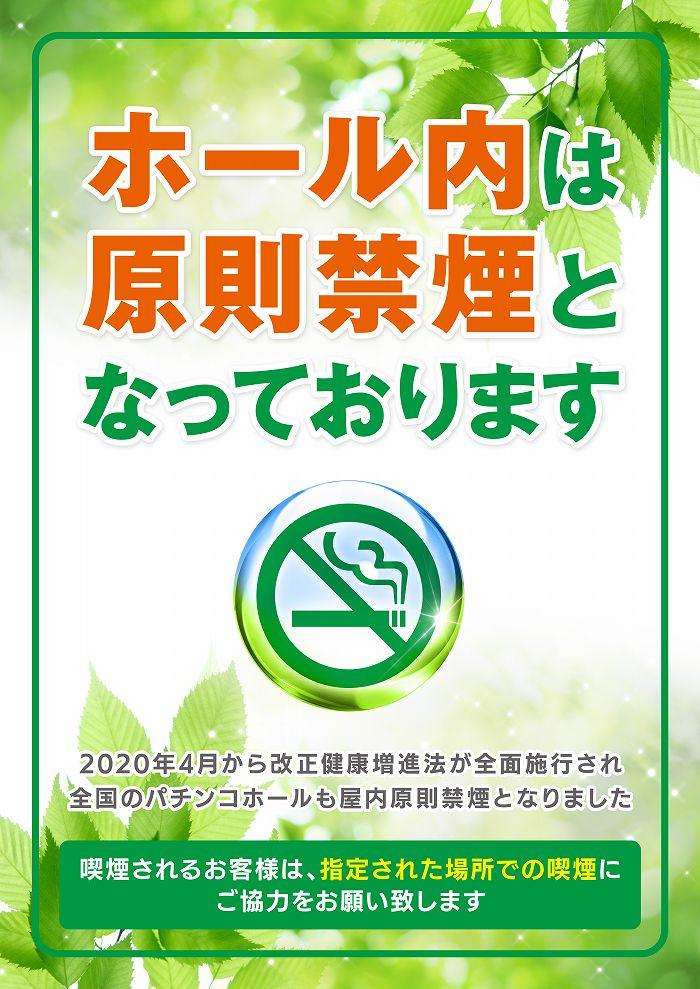 店内原則禁煙