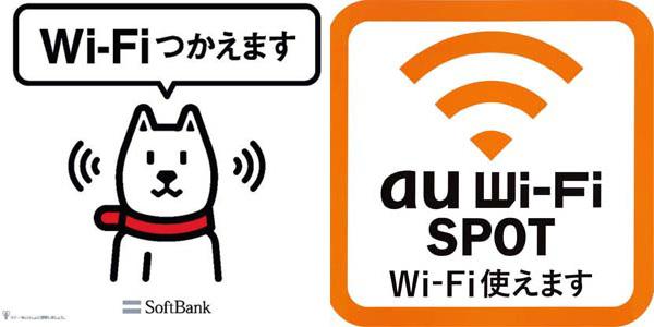 softbank_wifi au wifi