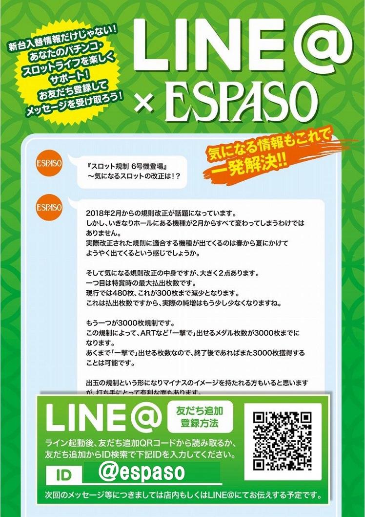 ESPASO LINE@
