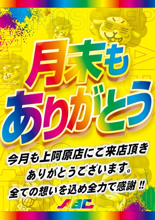 1円増台160台
