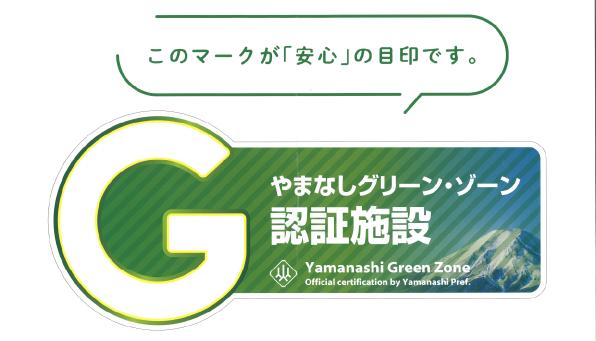 グリーンゾーン