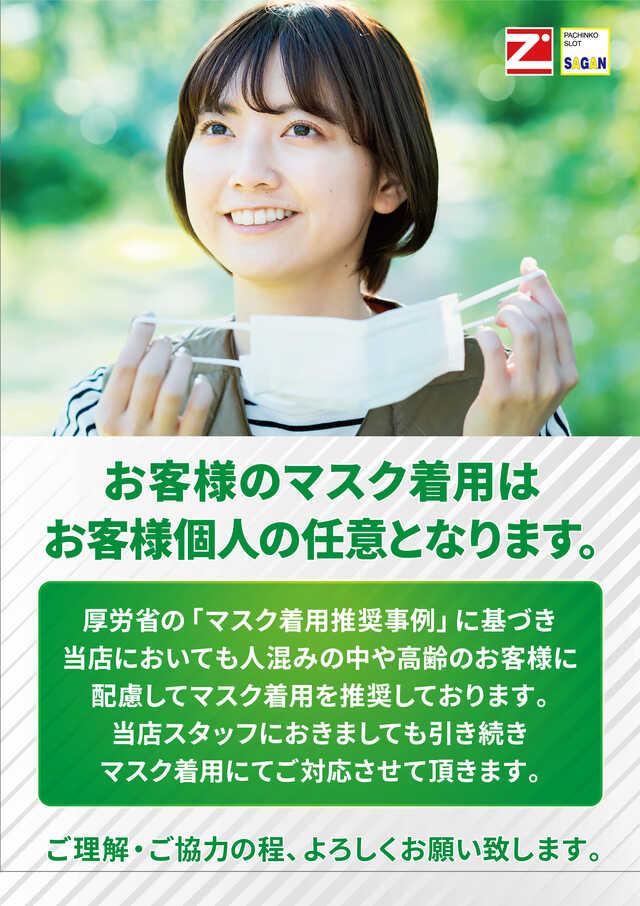 明日9:00オープン(抽選)